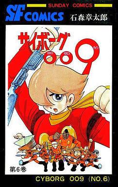 サイボーグ009(秋田書店版)(6) / 石森章太郎