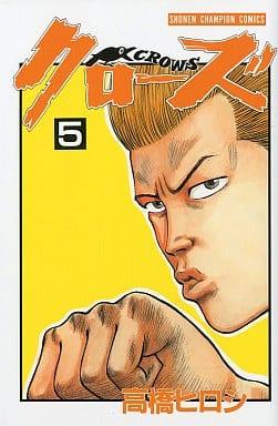 クローズ(5) / 高橋ヒロシ