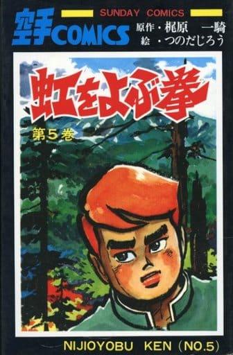 虹をよぶ拳(5) / つのだじろう