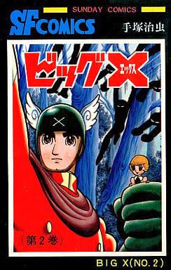 ビッグX(2) / 手塚治虫