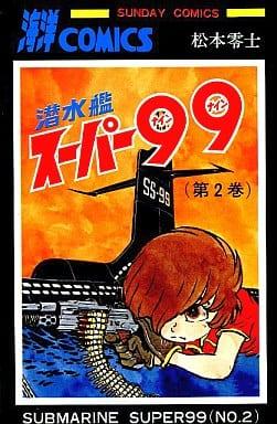 潜水艦スーパー99(完)(2) / 松本零士