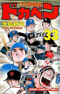 ドカベン・プロ野球編(33) / 水島新司