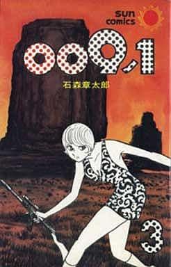 009ノ1(3) / 石森章太郎