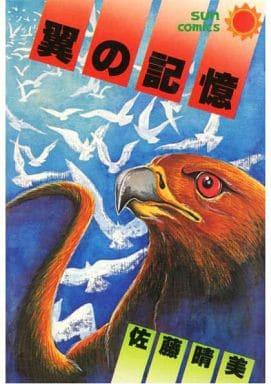 翼の記憶 / 佐藤晴美