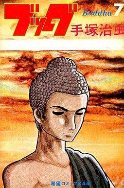 ブッダ(7) / 手塚治虫
