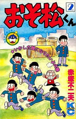 おそ松くん(2) / 赤塚不二夫