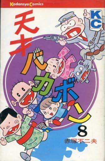 天才バカボン(8) / 赤塚不二夫