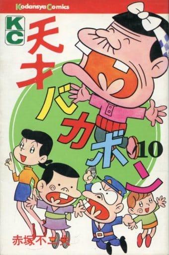 天才バカボン(10) / 赤塚不二夫