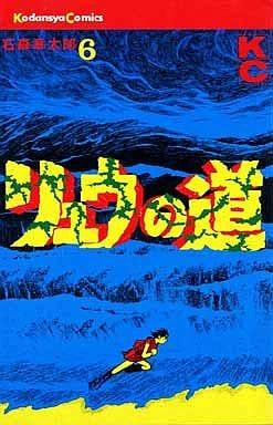 リュウの道(KC版)(6) / 石森章太郎