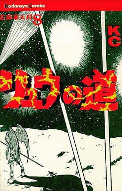 リュウの道(KC版)(完)(8) / 石森章太郎