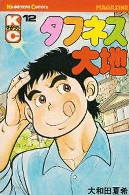 タフネス大地(12) / 大和田夏希