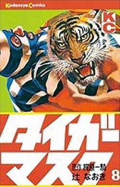 タイガーマスク(8) / 辻なおき