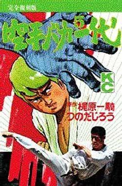 空手バカ一代(完全復刻版)(5) / つのだじろう