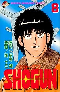 SHOGUN(8) / 所十三