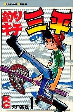 釣りキチ三平(1) / 矢口高雄