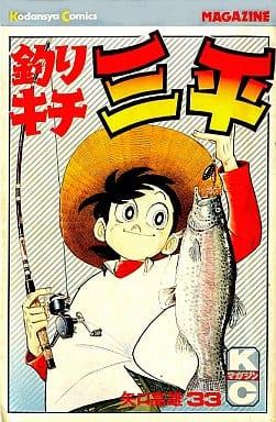 釣りキチ三平(33) / 矢口高雄