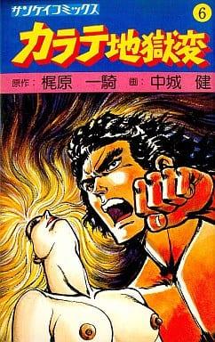 カラテ地獄変(6) / 中城健