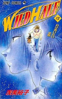 WILD HALF(12) / 浅美裕子