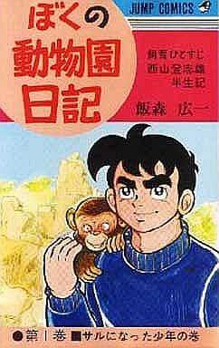 ぼくの動物園日記(1) / 飯森広一