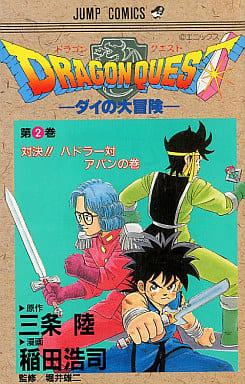 ドラゴンクエスト ダイの大冒険(2) / 稲田浩司