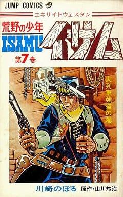 荒野の少年イサム(7) / 川崎のぼる