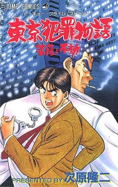 東京犯罪物語