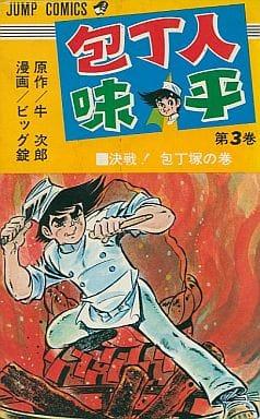 包丁人味平(3) / ビッグ錠