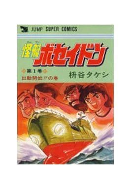 怪艇ポセイドン(1) / 枡谷タケシ