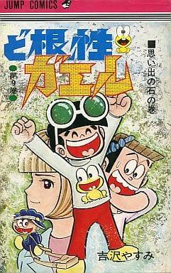 ど根性ガエル(ジャンプコミックス版)(9) / 吉沢やすみ