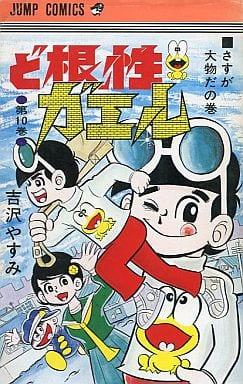 ど根性ガエル(ジャンプコミックス版)(10) / 吉沢やすみ
