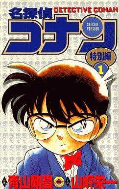 名探偵コナン(特別編)(1)