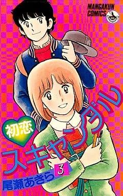 初恋スキャンダル(3) / 尾瀬あきら