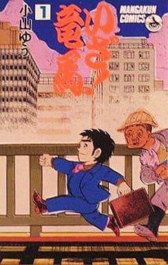 いざ!竜馬(1) / 小山ゆう