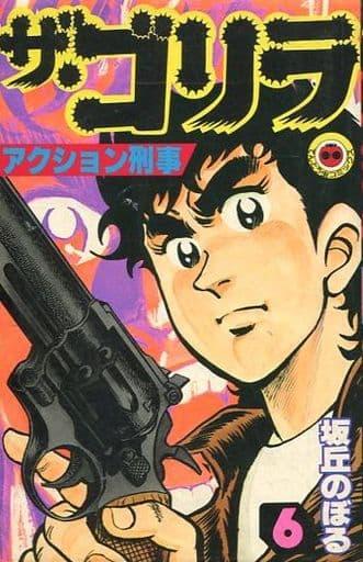 ザ・ゴリラ(完)(6) / 坂丘のぼる