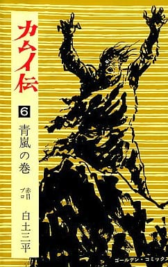 カムイ伝 青嵐の巻(6) / 白土三平