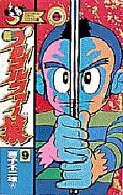 新・プロゴルファー猿(9) / 藤子不二雄A