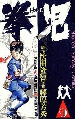 拳児(9) / 藤原芳秀