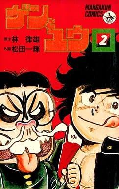ゲンとユウ(2) / 松田一輝