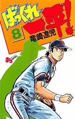 ばっくれ一平!(8) / 竜崎遼児