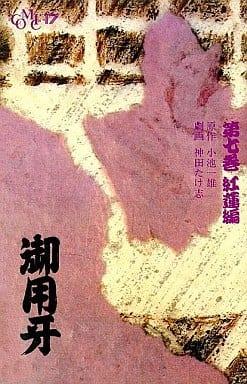 御用牙(7) / 神田たけ志