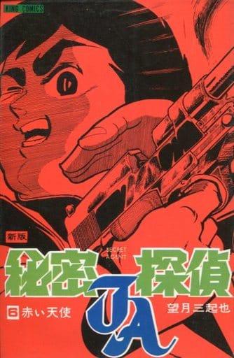 新版 秘密探偵JA(6) / 望月三起也