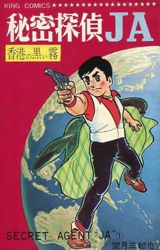 秘密探偵JA(キングコミックス)(1) / 望月三起也