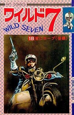 初版)ワイルド7(ヒットC)(18)