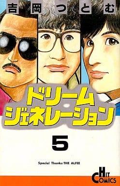 ドリームジェネレーション(5) / 吉岡つとむ