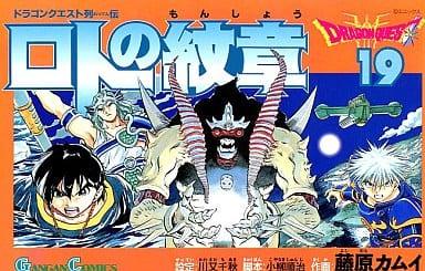ロトの紋章(19) / 藤原カムイ