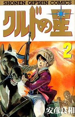 クルドの星(少年キャプテンコミックス版)(2) / 安彦良和