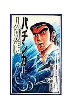 パチンカー人別帳(ペリカンブックス)(1) / 左近士諒