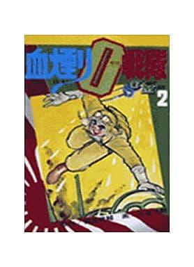 血煙り0戦隊(2) / 大倉元則