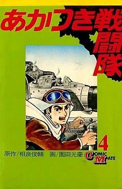 あかつき戦闘隊(コミックメイト版)(4) / 園田光慶