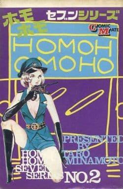 ホモホモセブンシリーズ(完)(2) / みなもと太郎